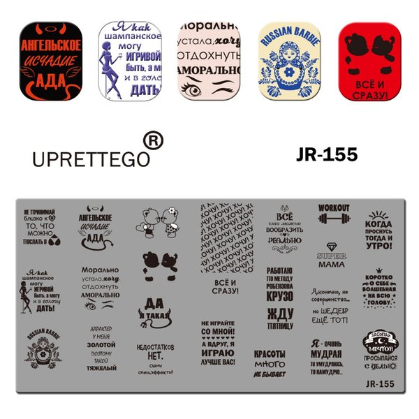 2019 Stainless Steel Stamping Plate Template Russian Phrase Cat Floral Corner Tropical Fruit Pixel Pattern Nail Tool Jr151 160 Nail Art Templates Free