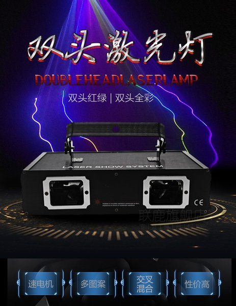 Hot selling double lens multi color RG and full color dj equipment nightclub bar concert stage beam laser lighting event show system