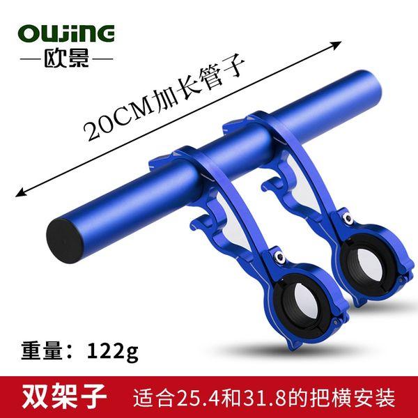 366 Blue Дважды 20см алюминиевая труба