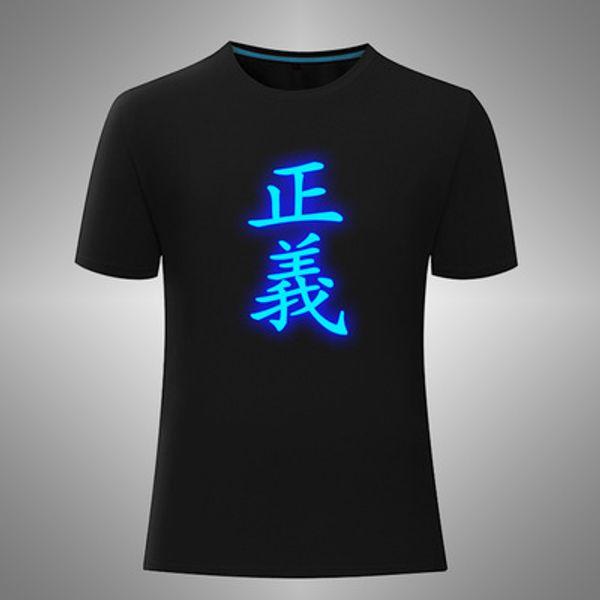 Justice (cinese)