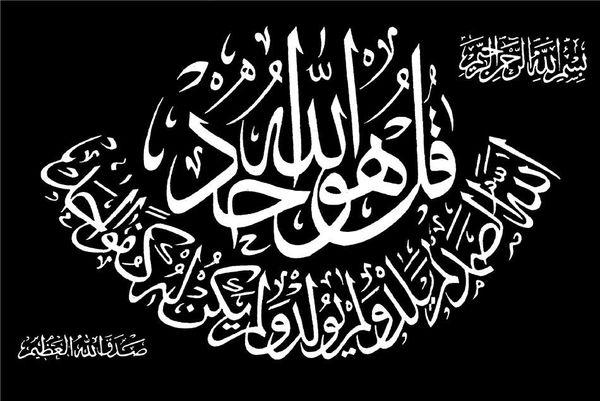 İslam Kaligrafi, Ev Dekorasyonu HD Baskılı Modern Sanat Boyama Tuval (Çerçevesiz / Çerçeveli)