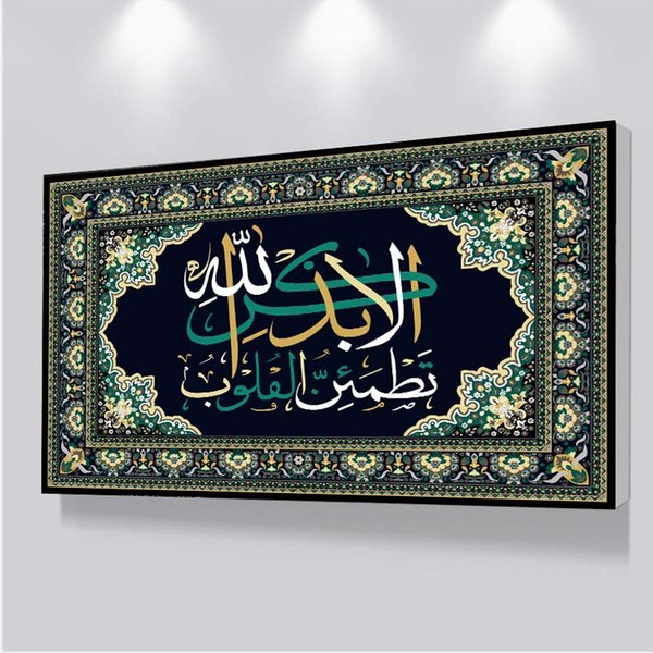 2019 Arabic Islamic Calligraphy Tapestries Abstract Canvas Painting Poster And Print Wall Art Pictures For Ramadan Mosque Decoration From Flaminglily