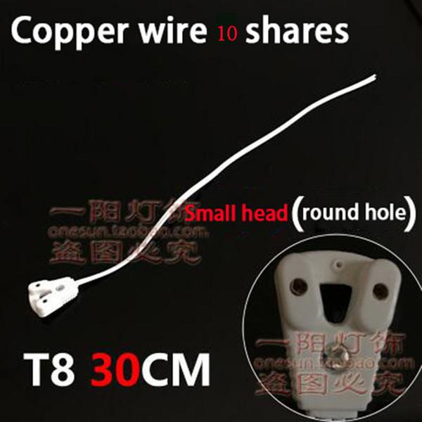 T8 30CM Small Single Head