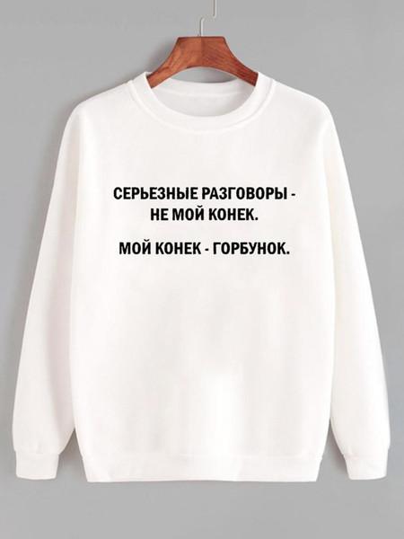 Sweatshirt Le Petit Cheval Bosse À Repos Drôle Casual Lettre Russe À Manches Longues Tumblr Coton Unisexe Hipster Harajuku Tops