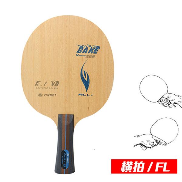 Echte Yinhe Galaxy E1 E3 Vb Tischtennis-Blatt (5 Holz + 2 Carbokev) Tischtennisschläger Basis Raquete Raquete De Ping Pong T190927