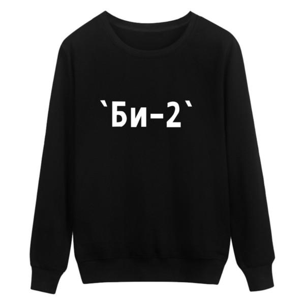 Fashion Bi-2 Rock Band Capless Sweatshirt Men Hip Hop Winter Russian Band Mens Hoodies And Sweatshirts Clothes 4xl