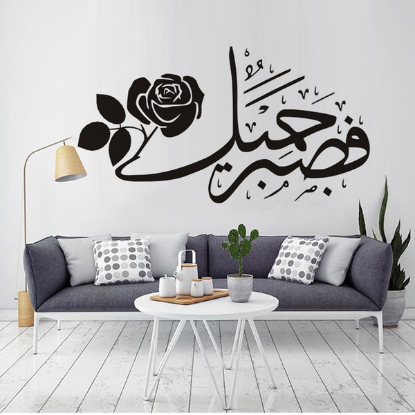 1 Pcs Muslim Islamic Calligraphy Patience Is Tighter Art Wall Sticker Living Bedroom Decal Decor Removable Wallpaper Home Decoration