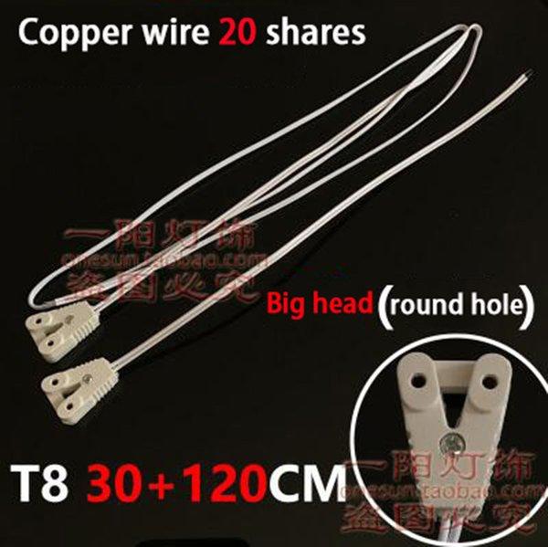 30CM+120CM Single Head/Pair (20 Shares)
