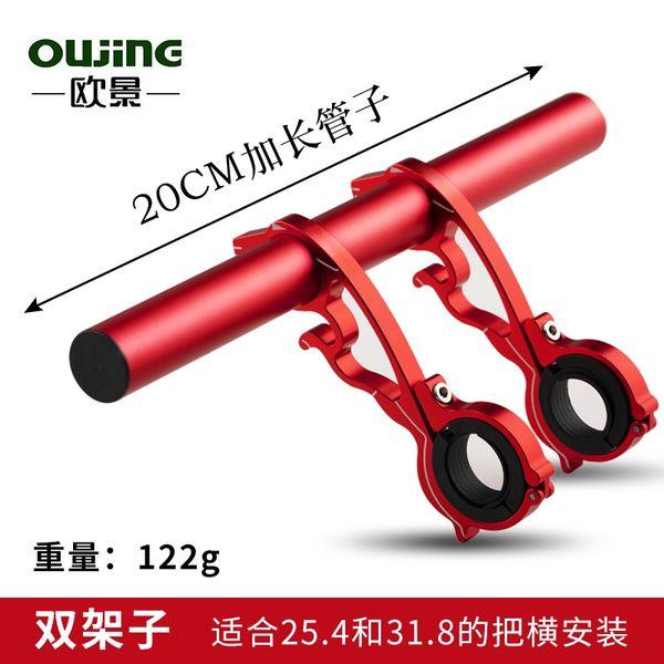 366 красный двойной 20см алюминиевая труба