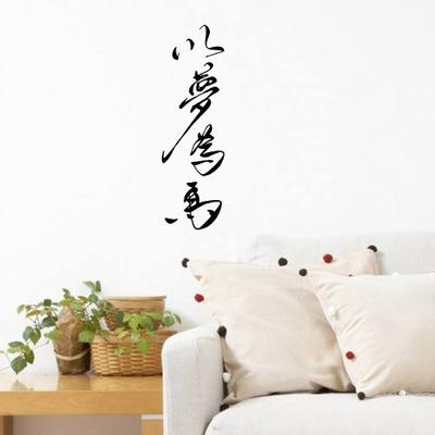 20190621 Taking Dream as the Wall Sticker of Chinese Poetry in Horse
