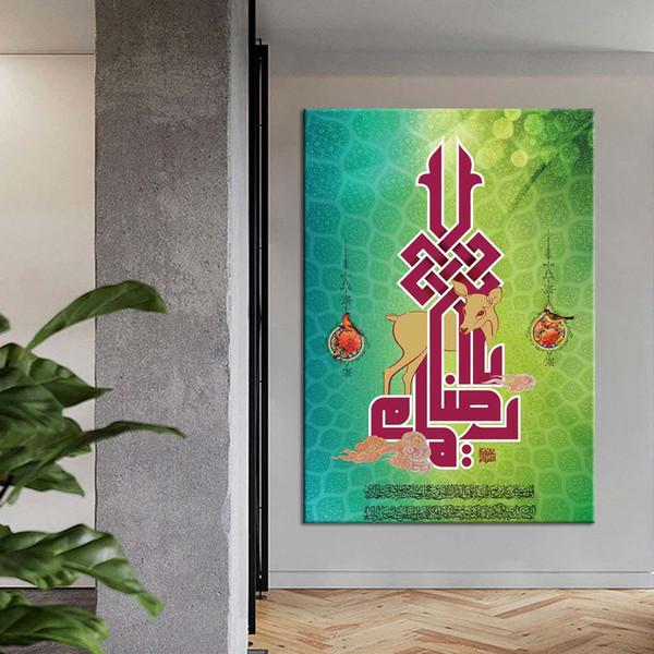 1 Pz muro Poster Stampe e dipinti islamico Corano Religione Wall Art Canvas Wall Art Picture Home Décor Pittura