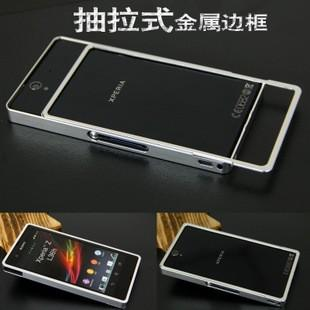 Sony Z5 push-pull metal frame Xperia Z ultra-thin mobile phone case Z2 protective sleeve L39H L36H case