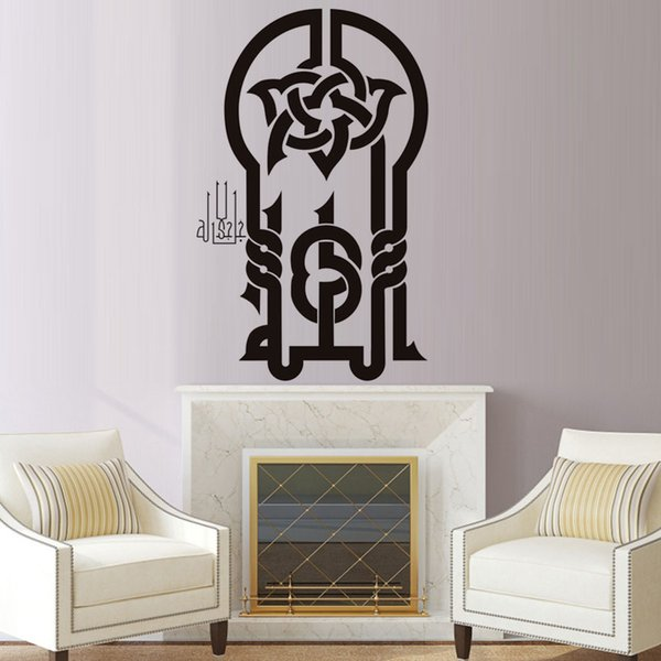 1 Pcs Islamic Muslim Art Calligraphy Wall Decal God Quran Mural Art Wall Sticker Vinyl Removable Home Decor Waterproof Wallpaper