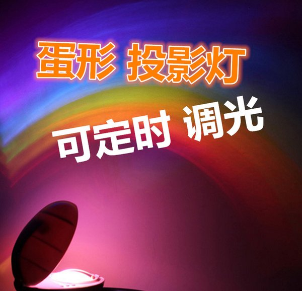 Generation Rainbow Projection Lamp Projector Ogival Rainbow Projection Lamp Colorful Led Projection Lamp Originality Small Night-light