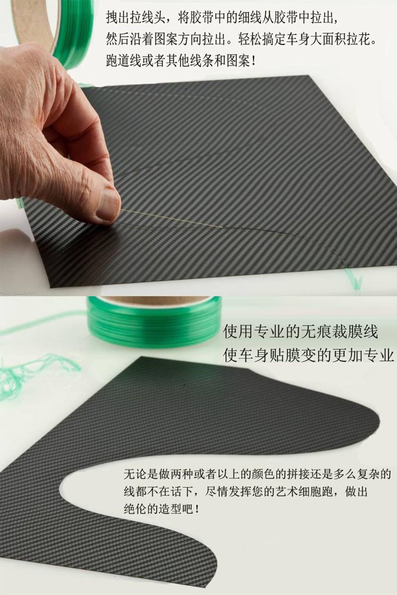 Knifeless tapefinished line tape design line.jpg (4)