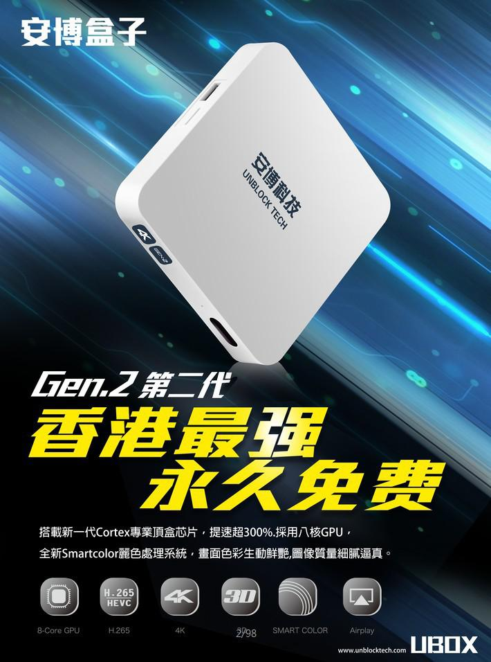 Wholesale Unblock Tech Gen2 Tv Box Rooted Chinese Channel Hkubox