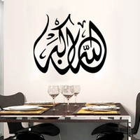 Black Removable Muslin Wall Decal Sticker Islamic Wall Caligrafia Decoração para casa Art Mural Poster Wall Applique Decoration Wallpaper