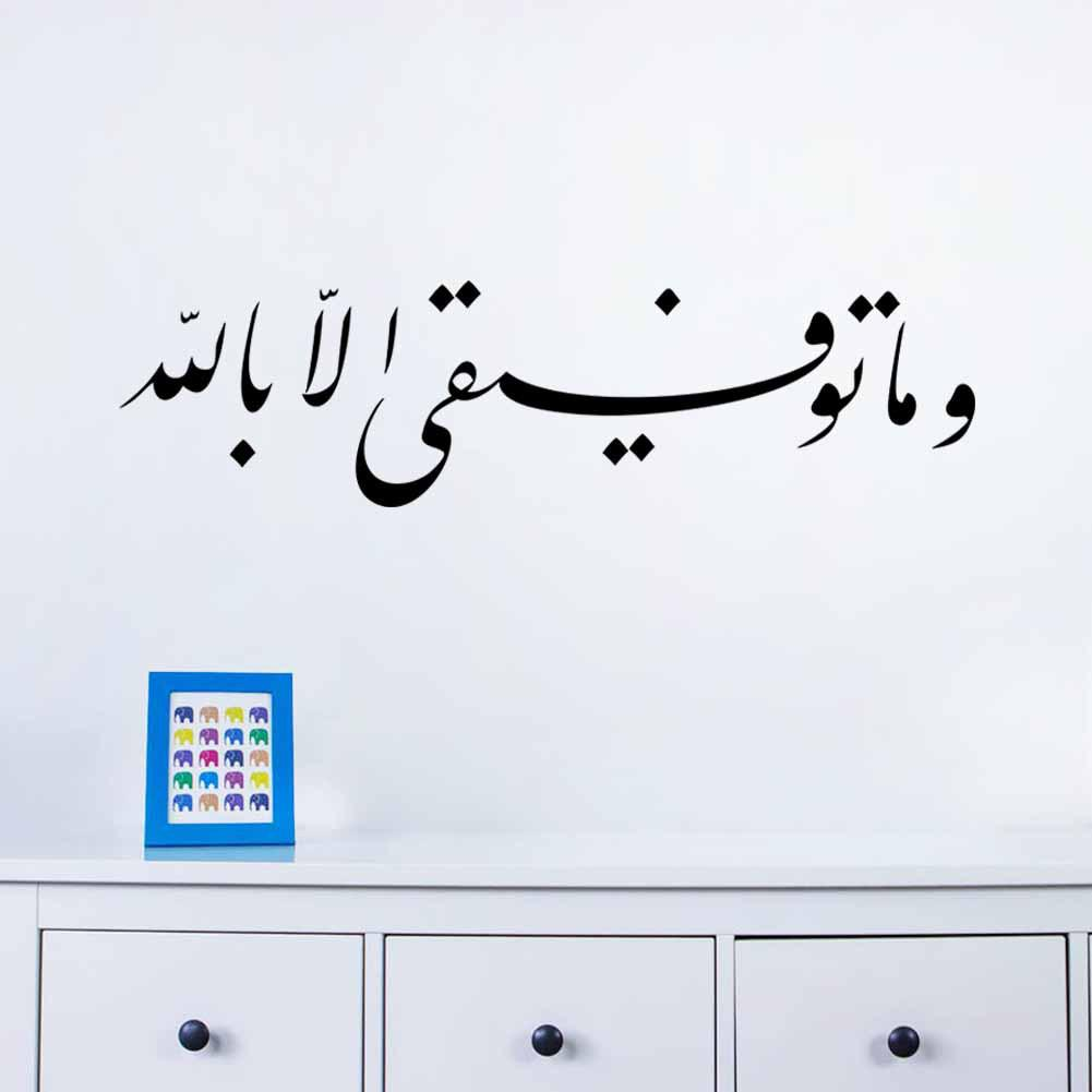 Islamic Muslin Design Wall Decal Arabic Quran Bismillah
