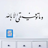 Wholesale large islamic wall art - Islamic Muslin Design Wall Decal Arabic Quran Bismillah Calligraphy Wall Poster Home Decoration Wall Mural Living Room Background Wall Paper