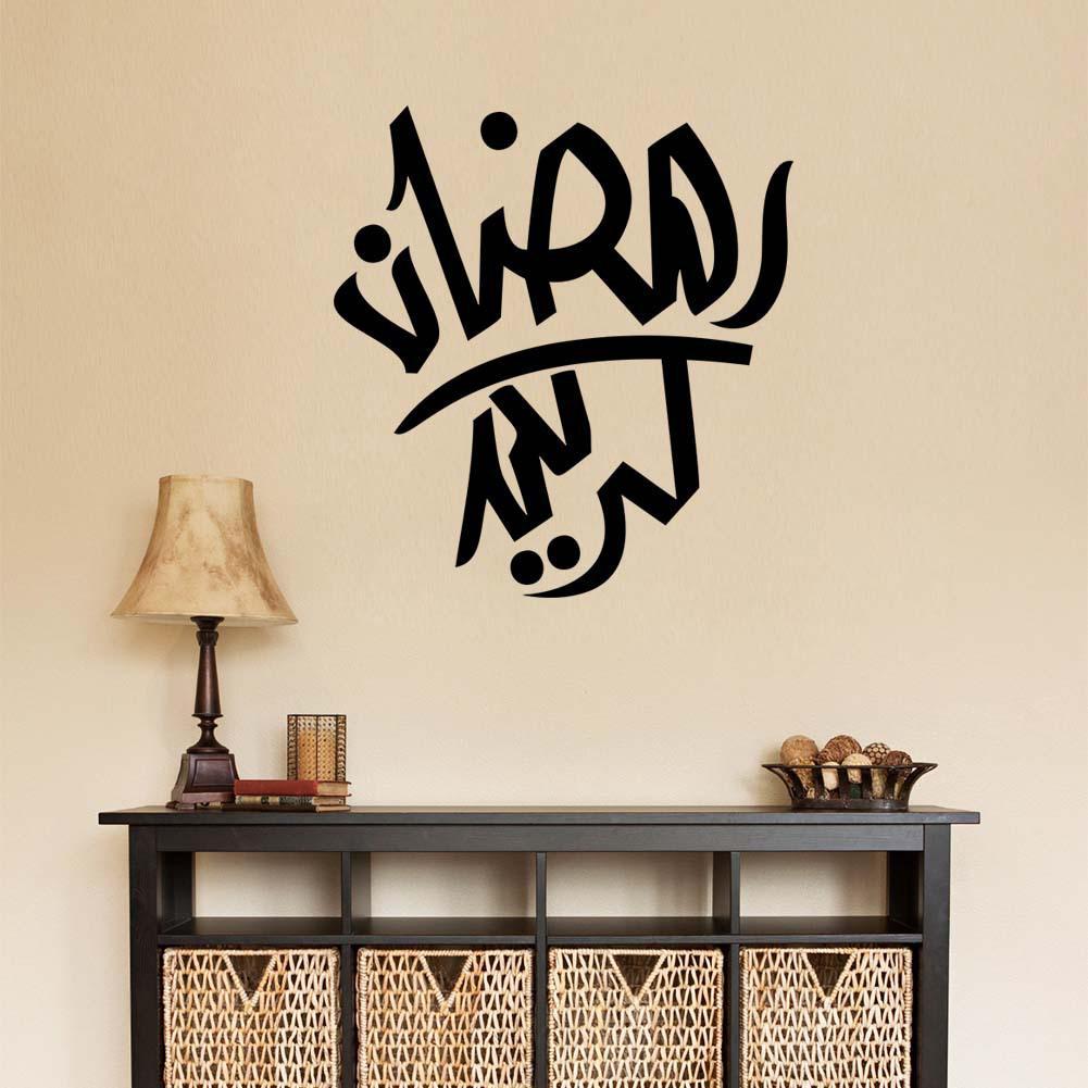 stickers islam pas cher sticker symbole islam boutique en ligne de stickers muraux pas cher. Black Bedroom Furniture Sets. Home Design Ideas