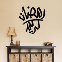 Islamic Muslin Design Wall Decals Home Decor Wallpaper Art M...