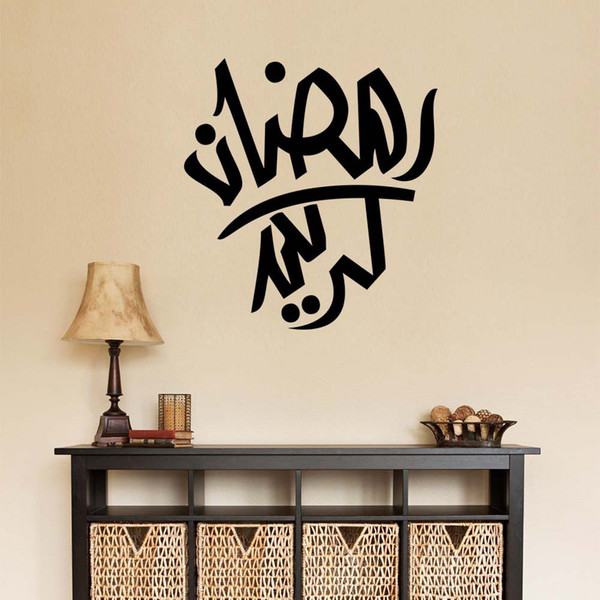 Home Decor Decals wall home decor decals decorating ideas Islamic Muslin Design Wall Decals Home Decor Wallpaper Art Mural Arabic Quran Wall Stickers Graphic Art