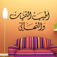 Hot Selling Islamic Wall Stickers Living Room Background Fas...