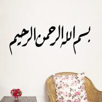 i̇slam kaligrafisi duvar sanatı toptan satış-İslam Muslin Duvar Çıkartmaları Etiketler Ev Dekorasyonu Wall Art Duvar Posteri Arapça Tasarım El Kaligrafi Duvar Kağıdı Duvar Aplike