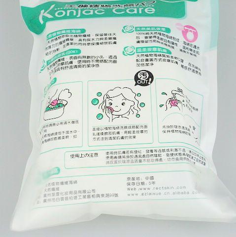 Rectangular 100% Pure Natural Konjac Facial Sponge Facial Wash Cleaning Puff 100*75*35 mm