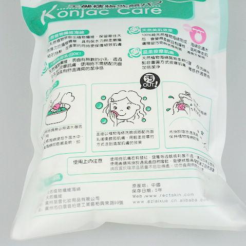 12 stks / partij Rechthoekig 100% Pure Natural Konjac Facial Sponge Facial Wash Cleaning Puff 100 * 75 * 35 mm