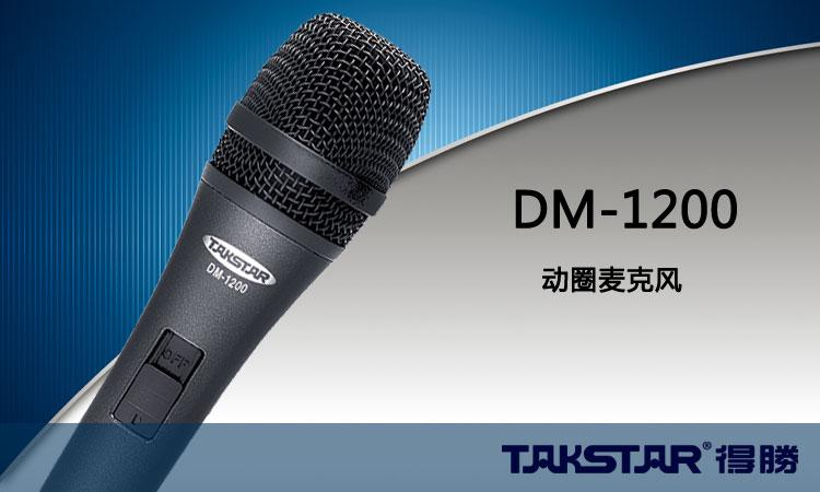Hot sellingTakstar DM-1200 Professionelle Moving-Coil-Mikrofone für die Aufnahme von KTV-Auftritt auf der Bühne