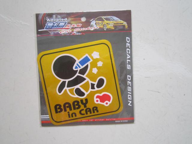 50 stks / partij groothandel reflecterende baby in auto stickers voor auto brandstoftank stickers grappige auto stickers