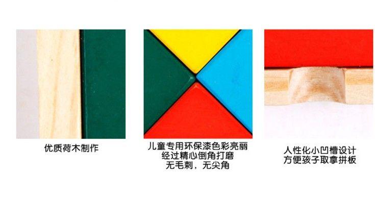 Children jigsaw puzzle tangram puzzle Tangram Wooden Bricks Blocks Building Sets & Blocks