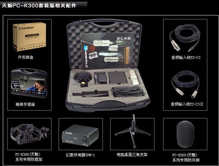 ホット高品質Takstar PC-K300セット48V電源とオーディオケーブルで録音マイクマイク