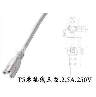 livraison gratuite / 2.5A / 250V T5 prise, support de ligne d'angle, longueur: 30cm