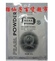 Wholesale Face Powder Pearls - 100% Quality Guarantee Nature Beauty Pearl Powder   Free Shipping Pearl Powder Mask   Salon Use Whitening Mask Powder