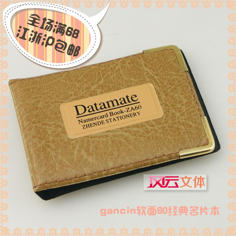 2018 Senior Leather Business Card Book Of This Datamate Business ...