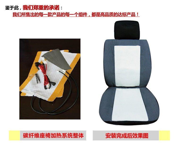 Carbon Fiber Car Seat Heating Kits Car Seat Heater Seat Heating ...