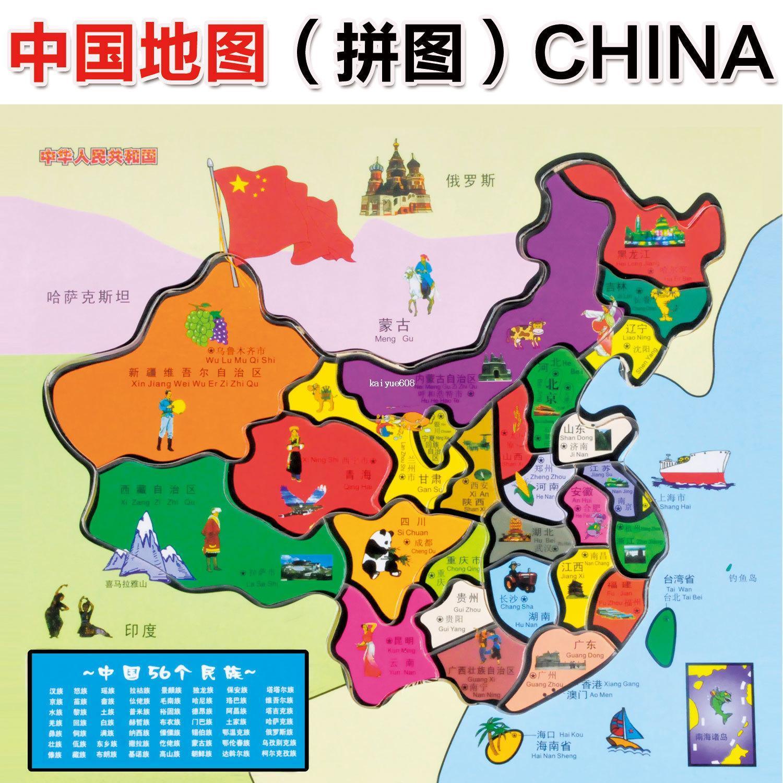 Guangzhou Ems China Map.Map Of China Puzzle Diy Handmade Preschool Toy Toy Box Free Shipping