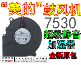 Wholesale Quiet Case Fan - New Original Midea BDS7530M12 7530 12V 0.15A ultra-quiet fan turbine centrifugal blower