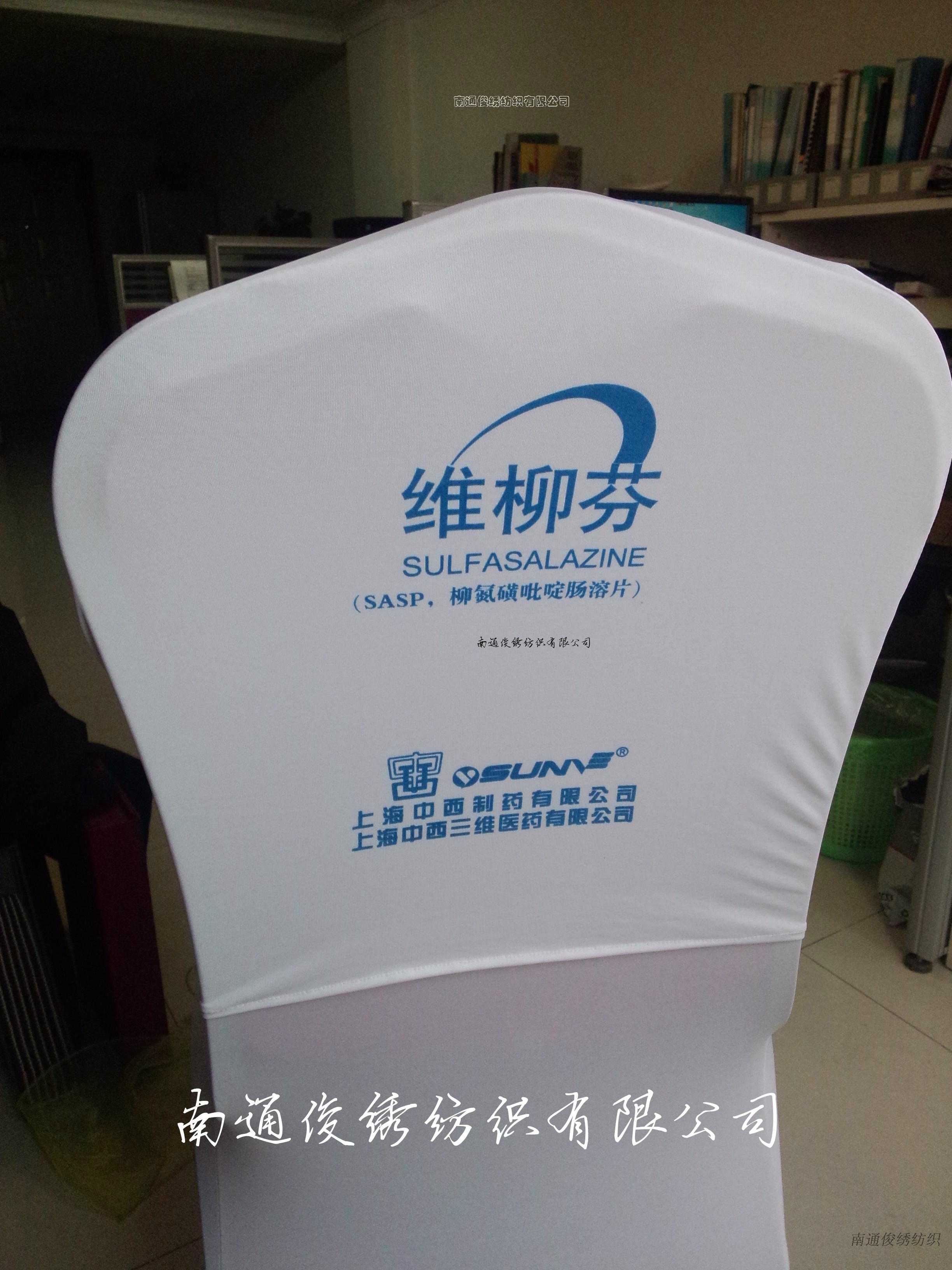 Professional Custom Seat Cover Restaurant With LOGO Ads Stretch Banquet Chair Backrest Sleeve Suit Jacket