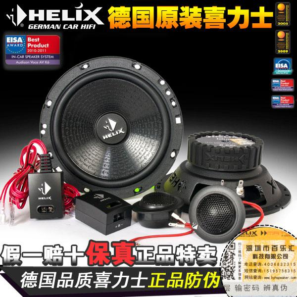 2018 Germany Helix Hi Lux 65 Inch Car Audio Crossover Horn. 2018 Germany Helix Hi Lux 65 Inch Car Audio Crossover Horn Genuine Conversion Kit With Security From Wu8jianjun 88542 Dhgate. Audi. Helix Car Audio Diagram At Scoala.co