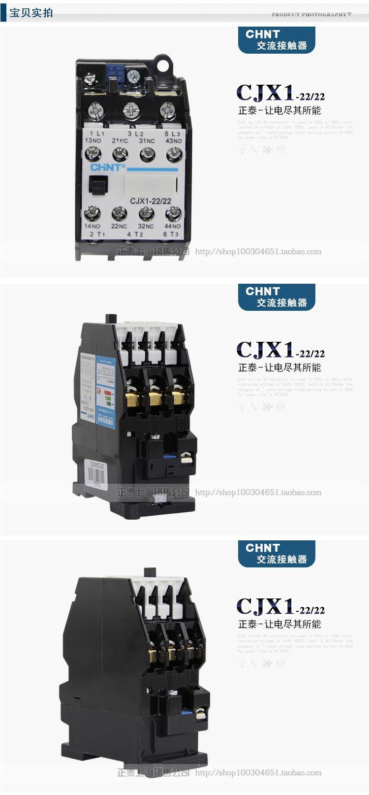 Nouveau CHNT AC Contacteur CJX1-16//22 220 V Livraison gratuite