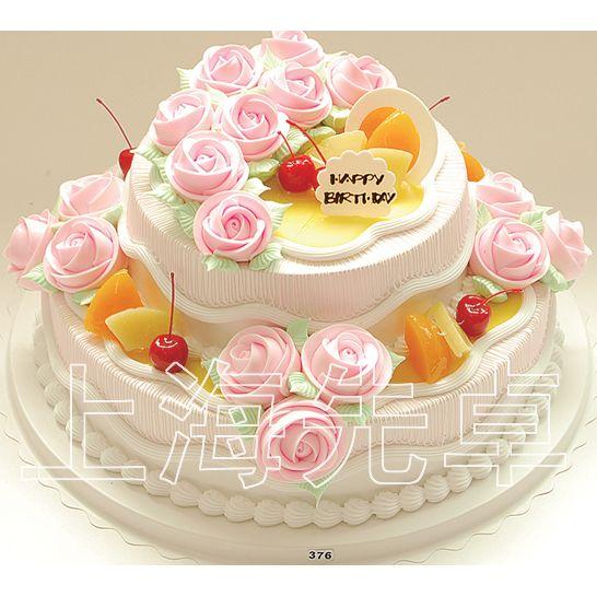 Genuine Shanghai Zhuo First Plastic Birthday Cake Cake