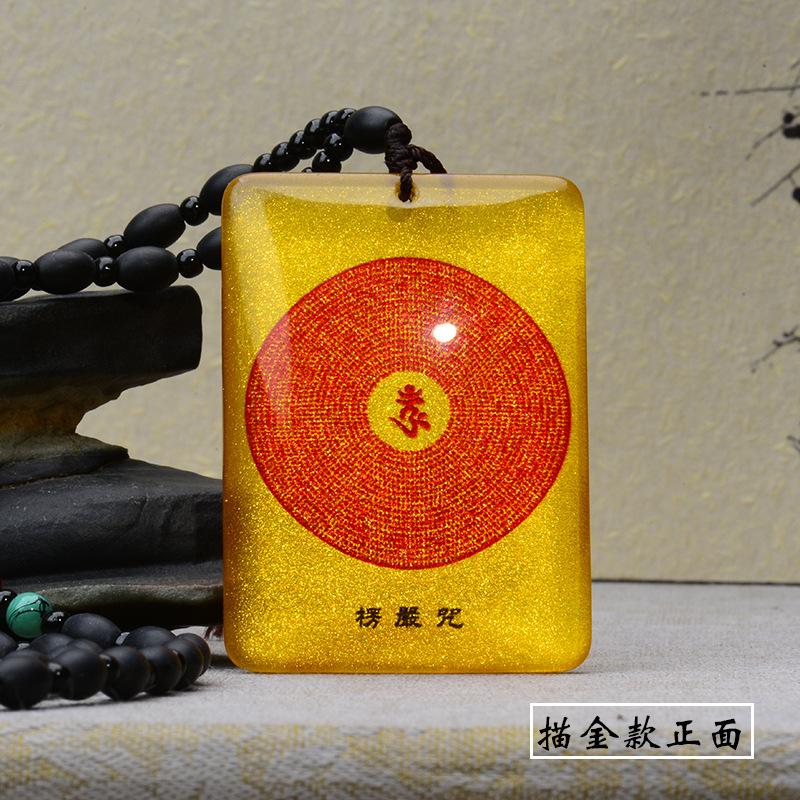 pu jin-Mantra