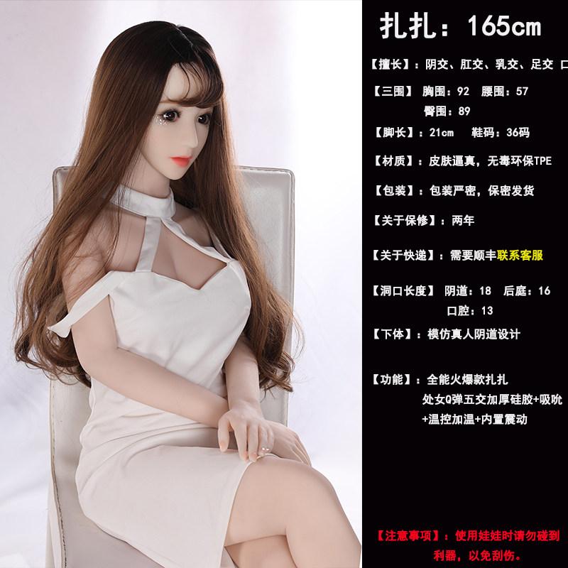 165cm Zha 5D Entidad suave pecho elástico Q