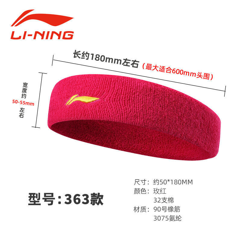 363-1 Rose-Red (Sweat-Absorbent)