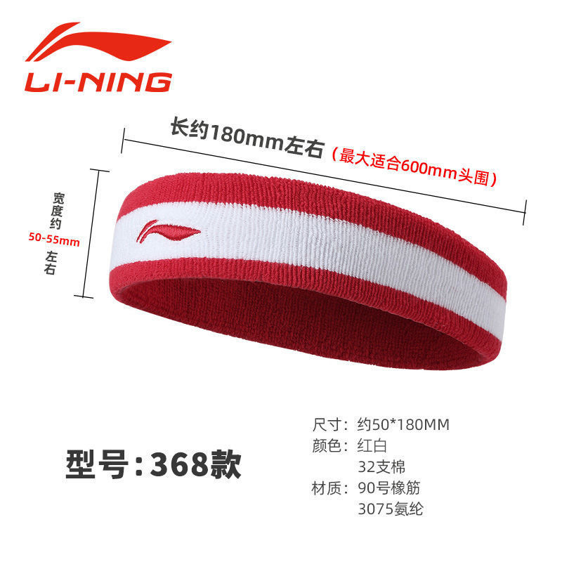 368-1 Red and White (Sweat-Absorbent)