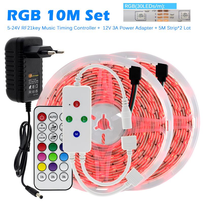 RGB 10m 세트