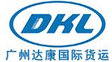 大陆DHL提取,欧美东南亚有优势,时效2-5天